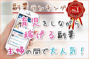 高収入副業01
