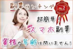 高収入副業02